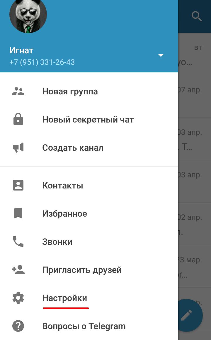 Настройки в меню в приложении на Андроиде