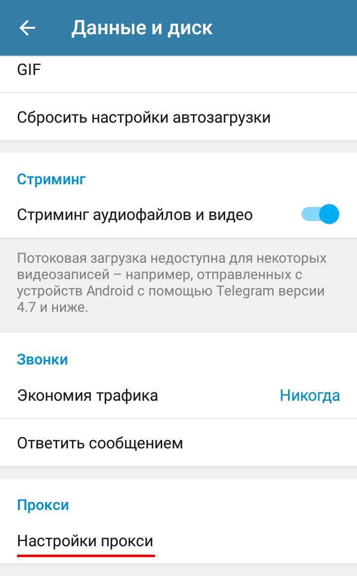 Настройки прокси на Андроиде