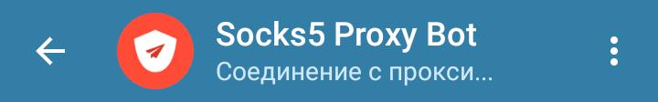 Надпись «Соединение с прокси...»