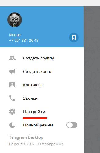 Настройки телеграма в приложении на Windows