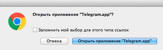 Модальное окно подтверждения перехода в Telegram