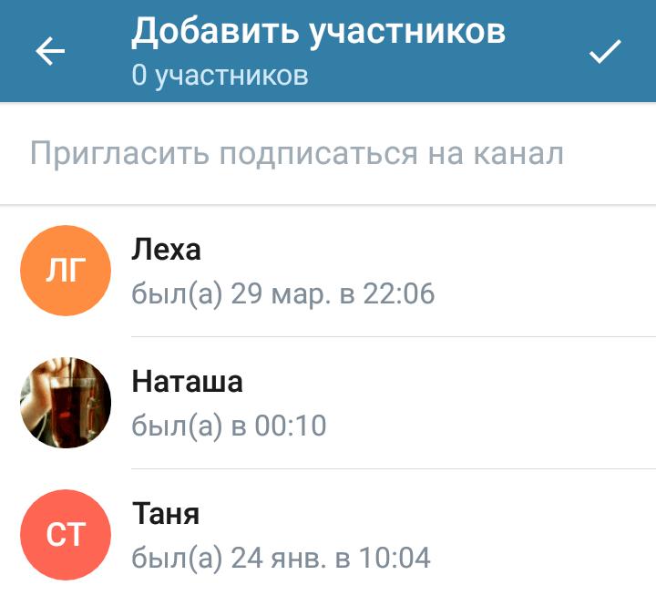 Экран добавления в канал участников из контакт листа